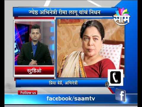 Actress Priya Berde on Reema Lagoo death