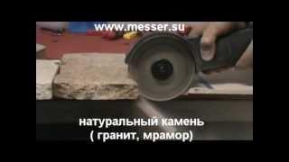 Универсальный алмазный диск MESSER.mp4(Универсальный алмазный диск, резка широкого спектра материалов: металл, чугун, медь, природный и искусствен..., 2012-05-15T12:28:20.000Z)