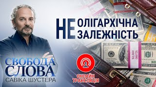 Свобода слова Савіка Шустера – (НЕ)олігархічна (НЕ)залежність – 25.10.2019