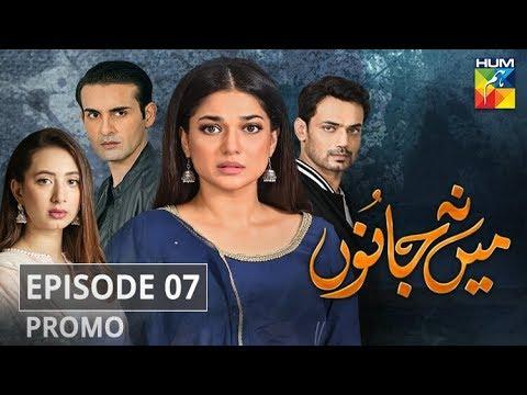 Mein Na Janoo Episode #07 Promo HUM TV Drama