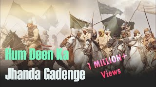Hum Deen Ka Jhanda Gadenge Qawali with lyrics