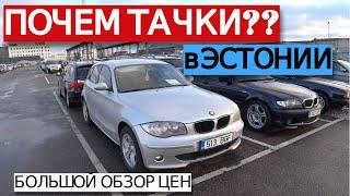 Почем тачки в Эстонии? | Авто из Эстонии 2020