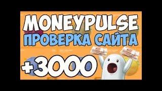 MoneyPulse | Открывай кейсы с деньгами бесплатно...  Заработок в интернете(, 2017-06-07T08:33:23.000Z)