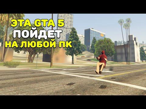 🔥КАК ПОИГРАТЬ В GTA 5(GTA Online)БЕЗ ЛАГОВ НА ОЧЕНЬ СЛАБОМ ПК И НОУТЕ?|ЗАПУСКАЕМ ГТА 5 НА СЛАБОМ ПК