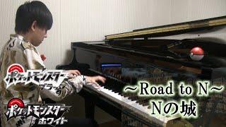 【ピアノ】Nの城 弾いてみた【ポケモンBW】Pokémon Black and White