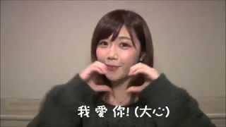 みゃお宮崎美穂要來台灣了! 代表跟12/4要來成員跟台灣Fans打招呼哦!