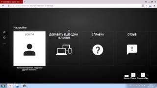 Как смотреть YouTube в ТВ режиме