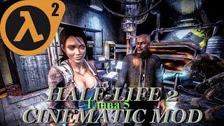 Half-Life 2 КИНЕМАТОГРАФИЧЕСКАЯ ГРАФИКА глава 5