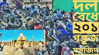 TARO GP নিয়ে ২০১ গম্বুজ মসজিদ || THROTTLER || GOPALPUR || TANGAIL || 201 DOME MOSQUE ||