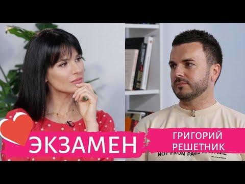Григорий Решетник о