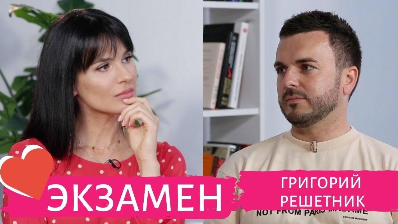 Григорий Решетник о тяжелом заболевании, жесткой конкуренции на ТВ и желании нравиться