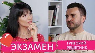 Ведущий Холостячки Григорий Решетник о тяжелом заболевании и жесткой конкуренции на ТВ