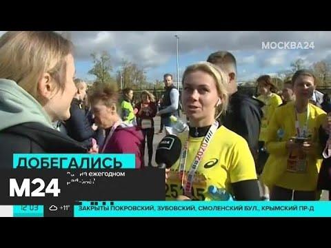 Названы первые победители Московского марафона - Москва 24
