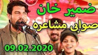Zameer Khan Zameer New Poetry 09.02.2020     Zameer Khan Swabi Mushaira   