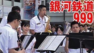 自衛隊による銀河鉄道999!かが天保山一般公開【舞鶴音楽隊】