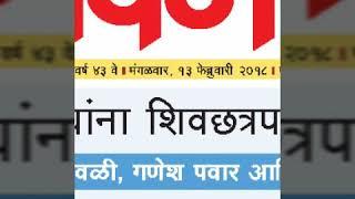 Sarvamat Newspaper