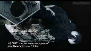 """Хорошее кино - """"2001 год: Космическая одиссея"""""""