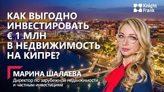 Как выгодно инвестировать €1 млн в недвижимость Кипра
