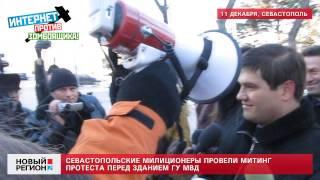 11.12.13 Севастопольські міліціонери провели мітинг протесту перед будівлею ГУ МВС