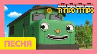 Песня для детей l Титипо песня Открытия Специальный Дизель версия l Паровозик Титип