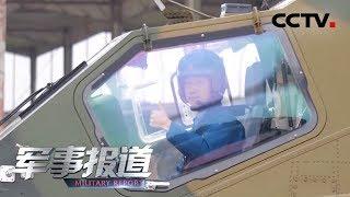 《军事报道》 20190623| CCTV军事