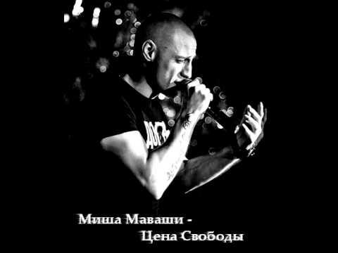 Клип Миша Маваши - Цена свободы.