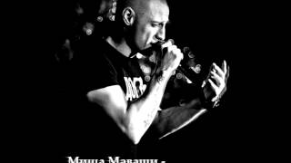 Миша Маваши Цена Свободы