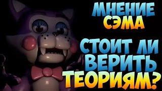 Five Nights at Freddy s Стоит ли верить ТЕОРИЯМ