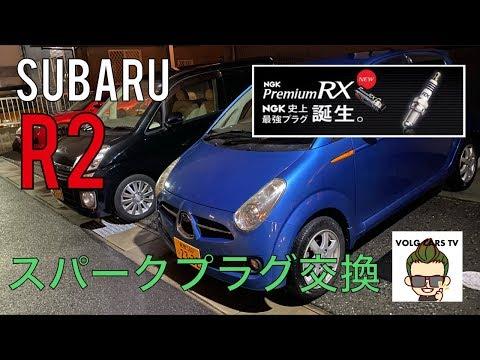 【 DIY 】NGK 最強プラグを試す!スバル R2 スパーク プラグ交換 / RC1 RC2 EN07 SUBARU / R2 STI化 カスタム計画 Vol.4