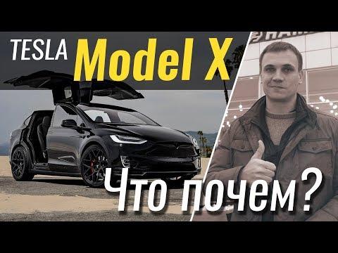ЧтоПочем Самая дорогая Tesla Model X 1 сезон 6 серия