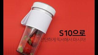 포터블 무선 믹스 블렌더 텀블러 소비자리뷰 - 스마트컨…