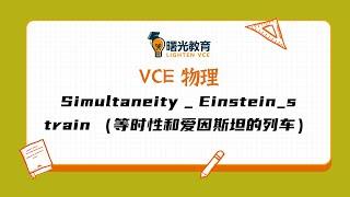 VCE物理 Simultaneity   Einstein s train (等时性和爱因斯坦的列车)