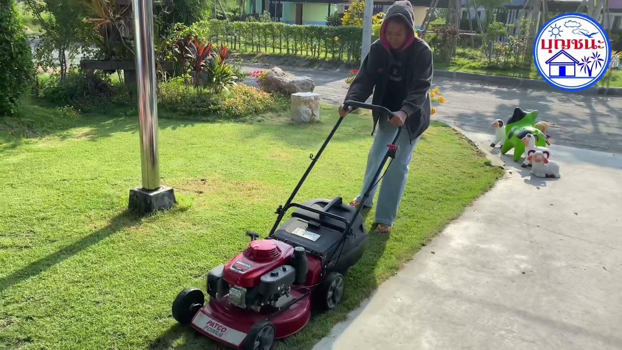 เครื่องตัดหญ้าให้สวยงามเรียบร้อยดี โดย บุญชนะ ชาแนล