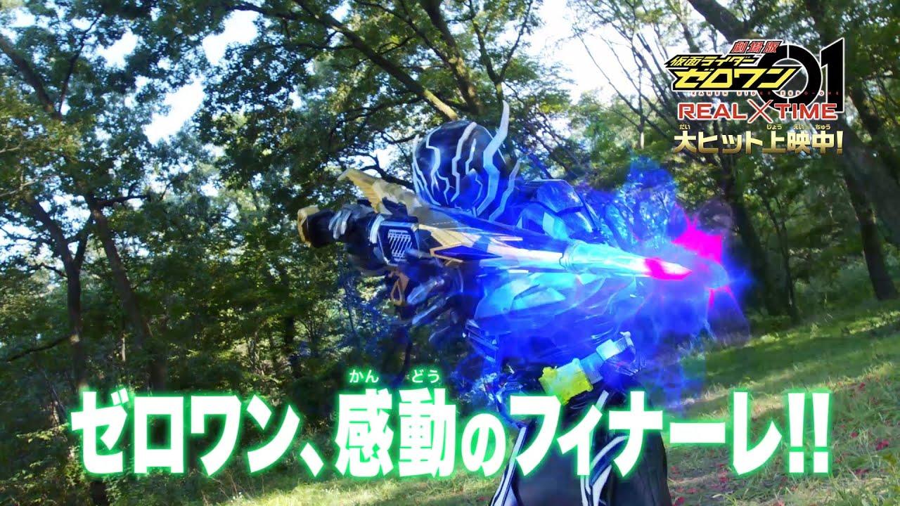 Kamen Rider Zero-One the Movie Promo 6: Izu Stops Hell Rising Hopper, Kamen Rider Lucifer Attacks