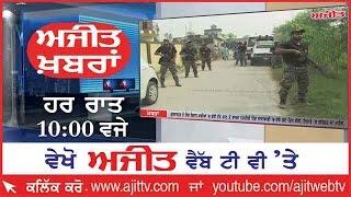 Ajit News @ 10 pm, 5 October, 2016