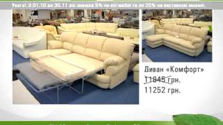 Видео-обзор мягкой мебели (DecArt, Эпицентр)