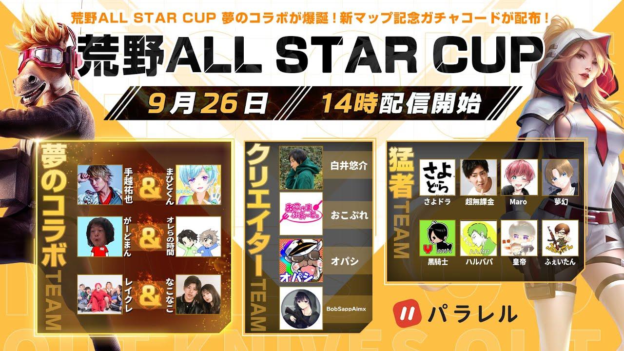 荒野ALL STAR CUP 夢のコラボが爆誕!新マップ記念ガチャコードが配布!#荒野CUP