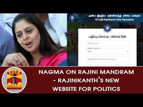 Nagma on Rajini Mandram - Rajinikanth's Website & App for Politics  | Thanthi TV