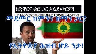 Jawar Mohemmed PLUS Obo Lema Magarsa PLUS Dr Abiy Ahmed? Beware My Ethiopian People