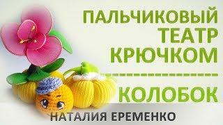 Пальчиковый театр крючком - Колобок // мастер-класс toyfabric