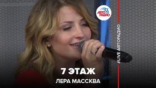 Download Лера Массква - 7 Этаж (LIVE @ Авторадио) Mp3 and Videos