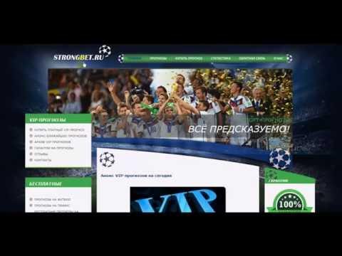 Видео Бесплатные прогнозы на все виды спорта