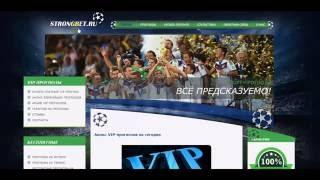 Бесплатные прогнозы на футбол от профессионалов и экспертов | Ставки(, 2016-08-10T12:52:39.000Z)