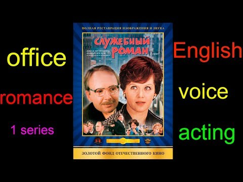 Soviet comedy Love affair at work 1part translated into English
