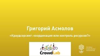 Григорий Асмолов Краудсорсинг координация или контроль ресурсов