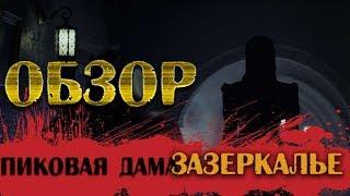 Пиковая дама Зазеркалье — ОБЗОР (БЕЗ СПОЙЛЕРОВ) УЖАСЫ 2019