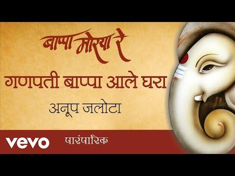 Ganpati Bappa Aale Ghara - Official Full Song | Bappa Morya Re | Anup Jalota