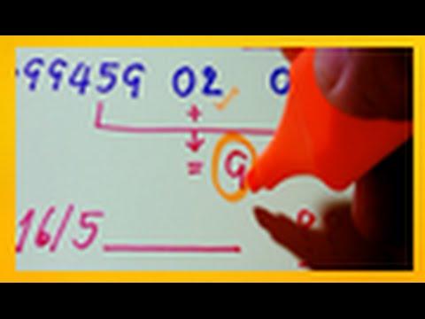 สูตรหวยให้เลข 2 ตัวล่าง 1/6/2559 เข้าอีก !!!