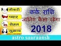 कर्क राशि राशिफल 2018 cancer horoscope 2018 in hindi kark Rashi Rashifal 2018