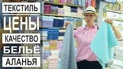 Турция: Качественный текстиль в Аланье. Цены. Полотенца, п/белье, халаты